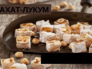 Turkish delight РАХАТ-ЛУКУМ