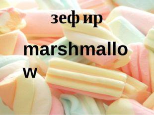 зефир marshmallow