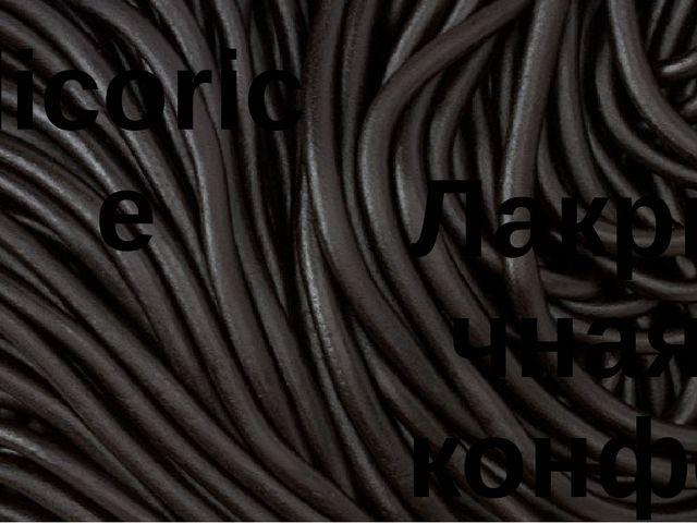 licorice Лакричная конфета