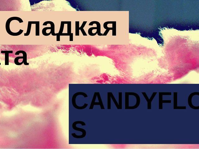 Сладкая вата CANDYFLOSS