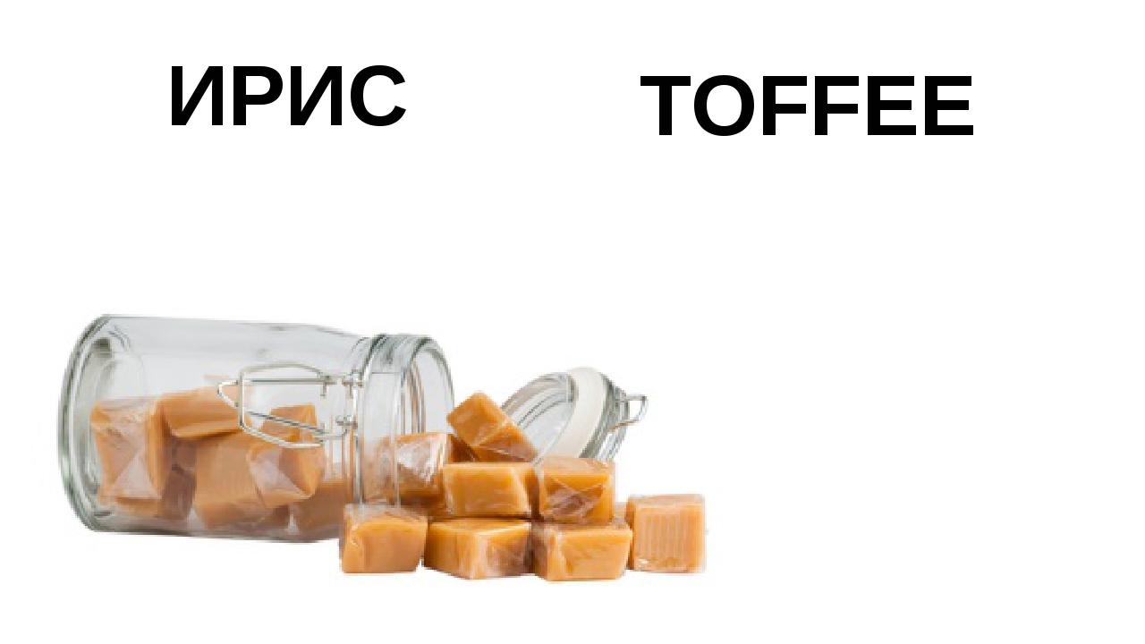 ИРИС TOFFEE