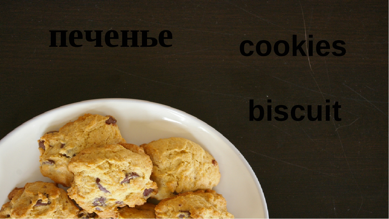 печенье cookies biscuit