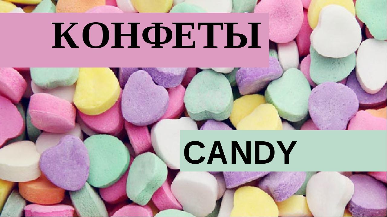 КОНФЕТЫ CANDY