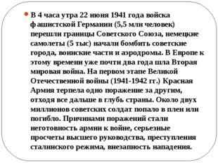 В 4 часа утра 22 июня 1941 года войска фашистской Германии (5,5 млн человек)