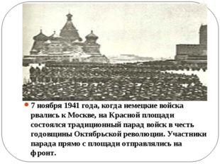 7 ноября 1941 года, когда немецкие войска рвались к Москве, на Красной площа