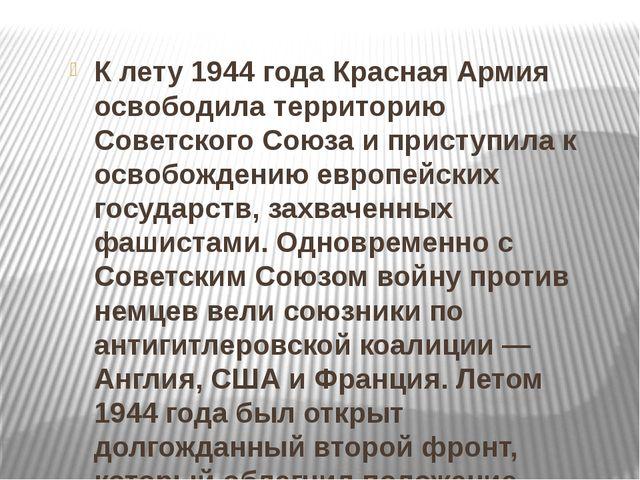 К лету 1944 года Красная Армия освободила территорию Советского Союза и прис...