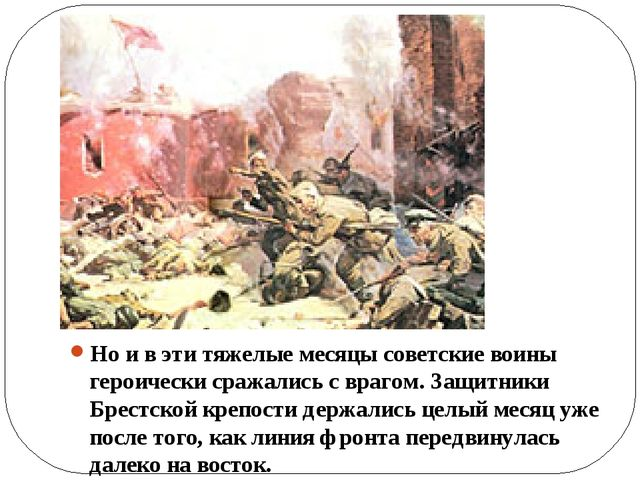 Но и в эти тяжелые месяцы советские воины героически сражались с врагом. Защ...