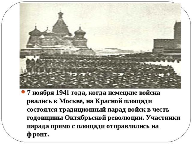 7 ноября 1941 года, когда немецкие войска рвались к Москве, на Красной площа...