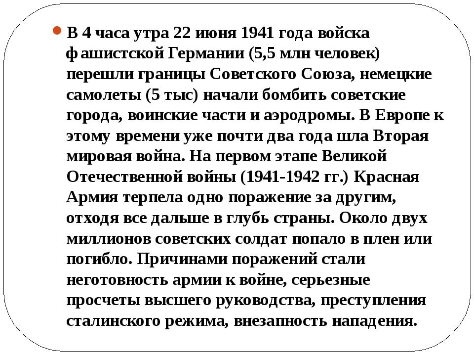 В 4 часа утра 22 июня 1941 года войска фашистской Германии (5,5 млн человек)...