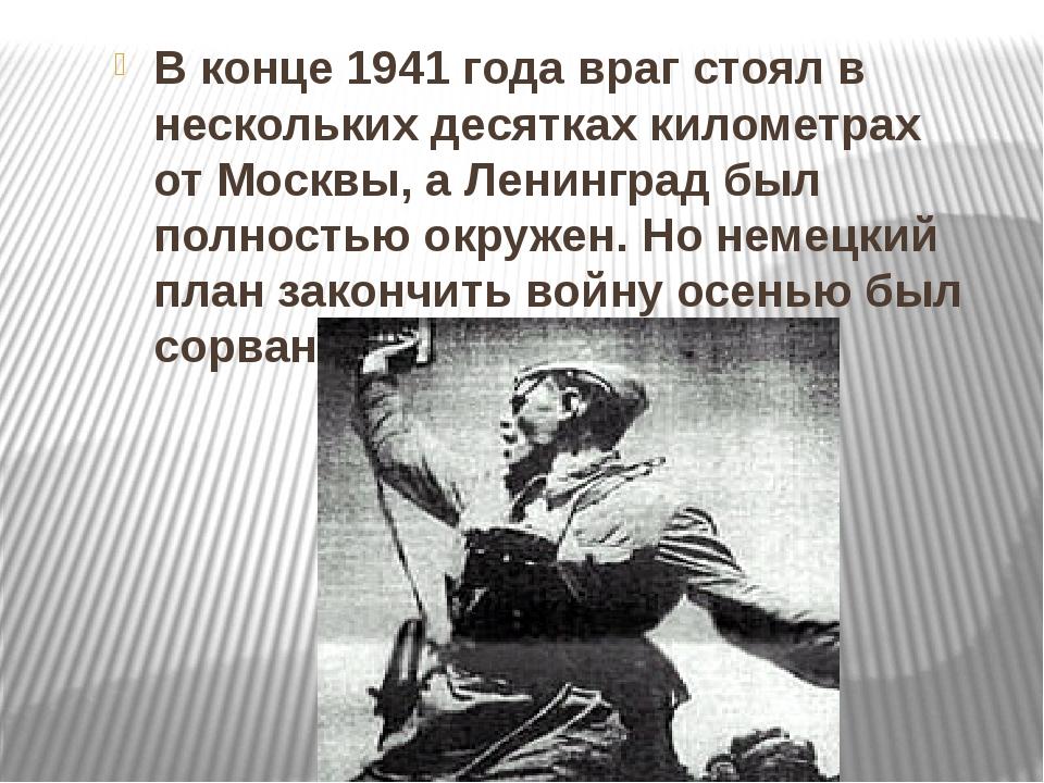 В конце 1941 года враг стоял в нескольких десятках километрах от Москвы, а Л...