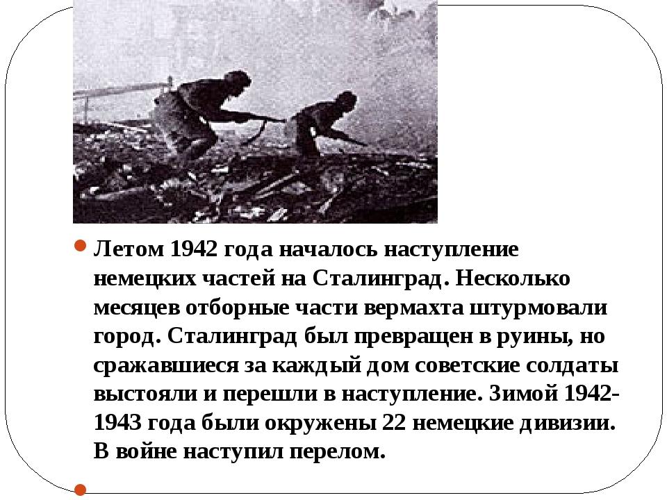 Летом 1942 года началось наступление немецких частей на Сталинград. Нескольк...