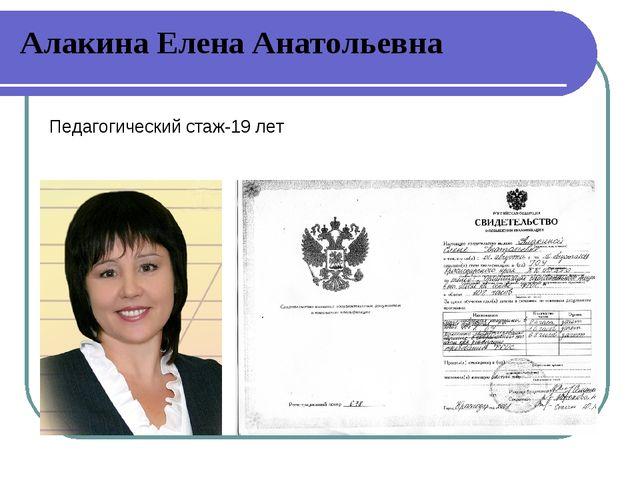 Алакина Елена Анатольевна Педагогический стаж-19 лет