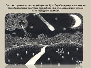 Граттаж применял литовский график Д. К. Тарабильдене, в частности, она обрати