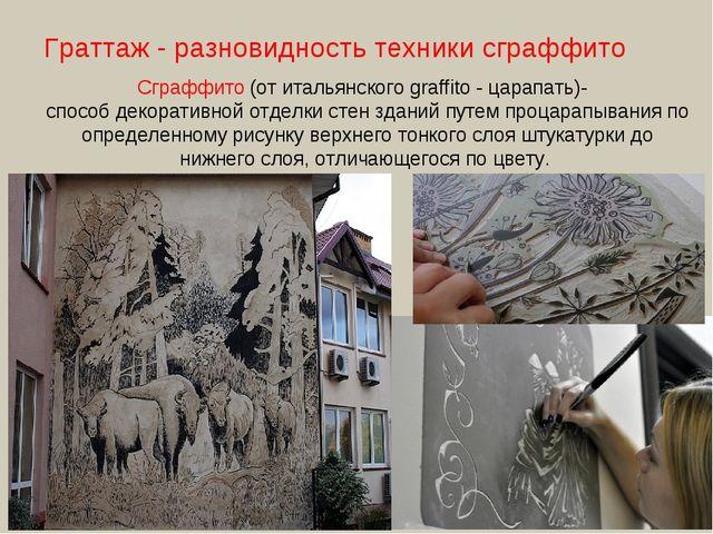 Граттаж - разновидность техники сграффито Сграффито (от итальянского graffito...