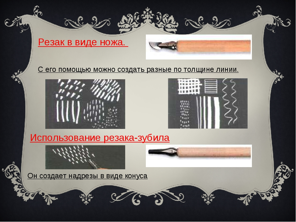 Резак в виде ножа. С его помощью можно создать разные по толщине линии. Испол...