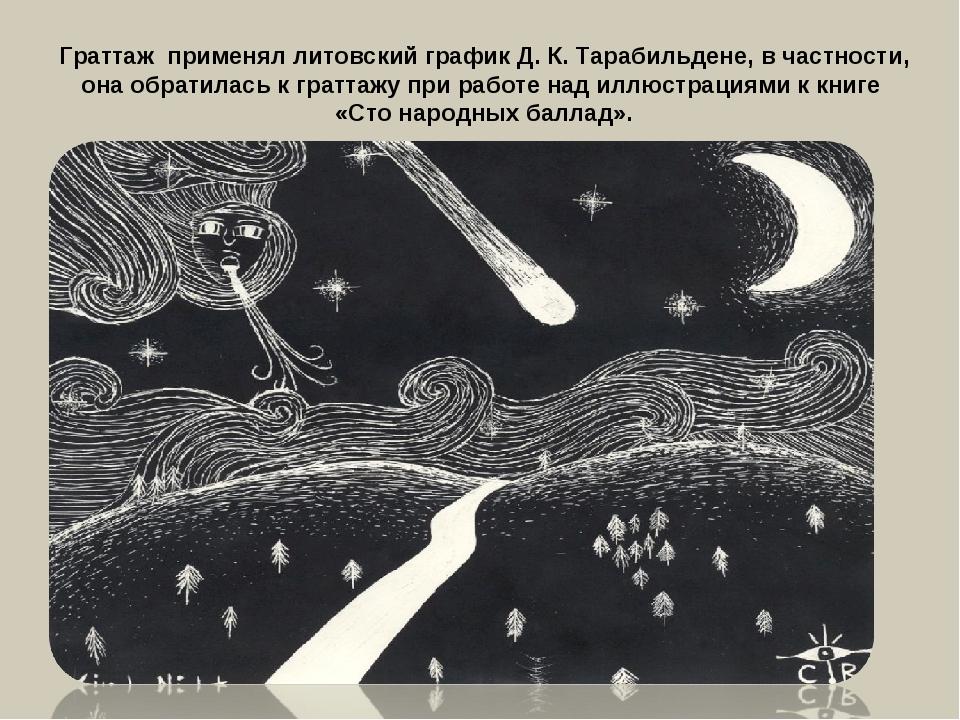 Граттаж применял литовский график Д. К. Тарабильдене, в частности, она обрати...