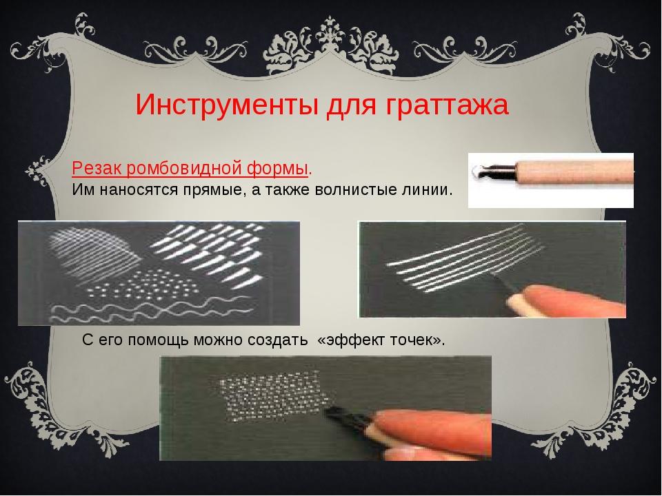Инструменты для граттажа Резак ромбовидной формы. Им наносятся прямые, а такж...