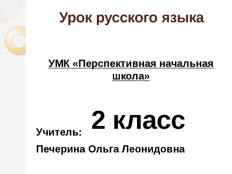 Урок русского языка УМК «Перспективная начальная школа» 2 класс Учитель: Пече...