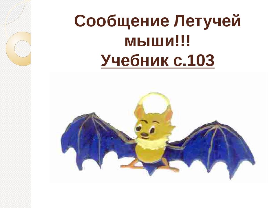 Сообщение Летучей мыши!!! Учебник с.103