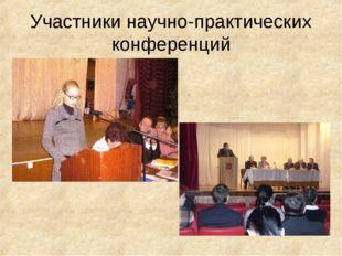 Участники научно-практических конференций