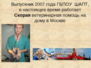 Выпускник 2007 года ГБПОУ ШАПТ, в настоящее время работает Скораяветеринарна