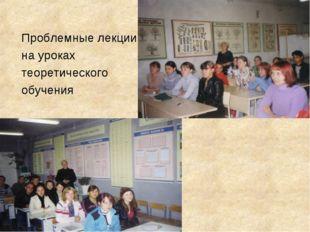 Проблемные лекции на уроках теоретического обучения