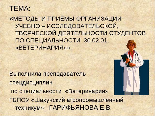 ТЕМА: «МЕТОДЫ И ПРИЁМЫ ОРГАНИЗАЦИИ УЧЕБНО – ИССЛЕДОВАТЕЛЬСКОЙ, ТВОРЧЕСКОЙ ДЕЯ...