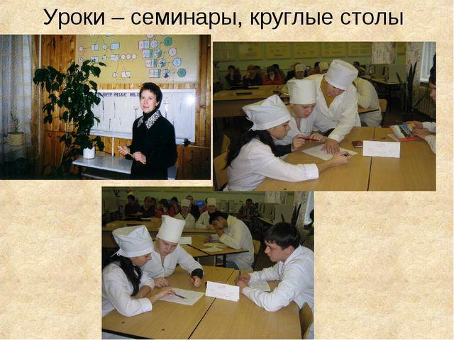 Уроки – семинары, круглые столы