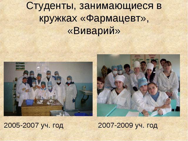 Студенты, занимающиеся в кружках «Фармацевт», «Виварий» 2005-2007 уч. год 200...