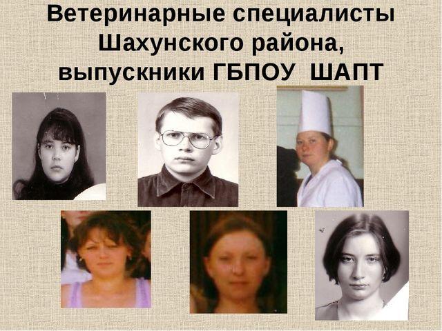 Ветеринарные специалисты Шахунского района, выпускники ГБПОУ ШАПТ