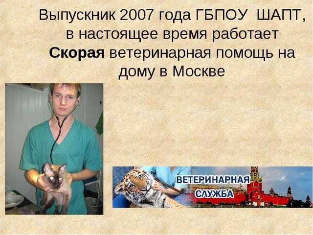 Выпускник 2007 года ГБПОУ ШАПТ, в настоящее время работает Скораяветеринарна...