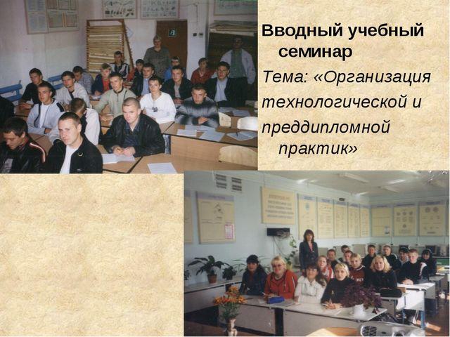 Вводный учебный семинар Тема: «Организация технологической и преддипломной пр...