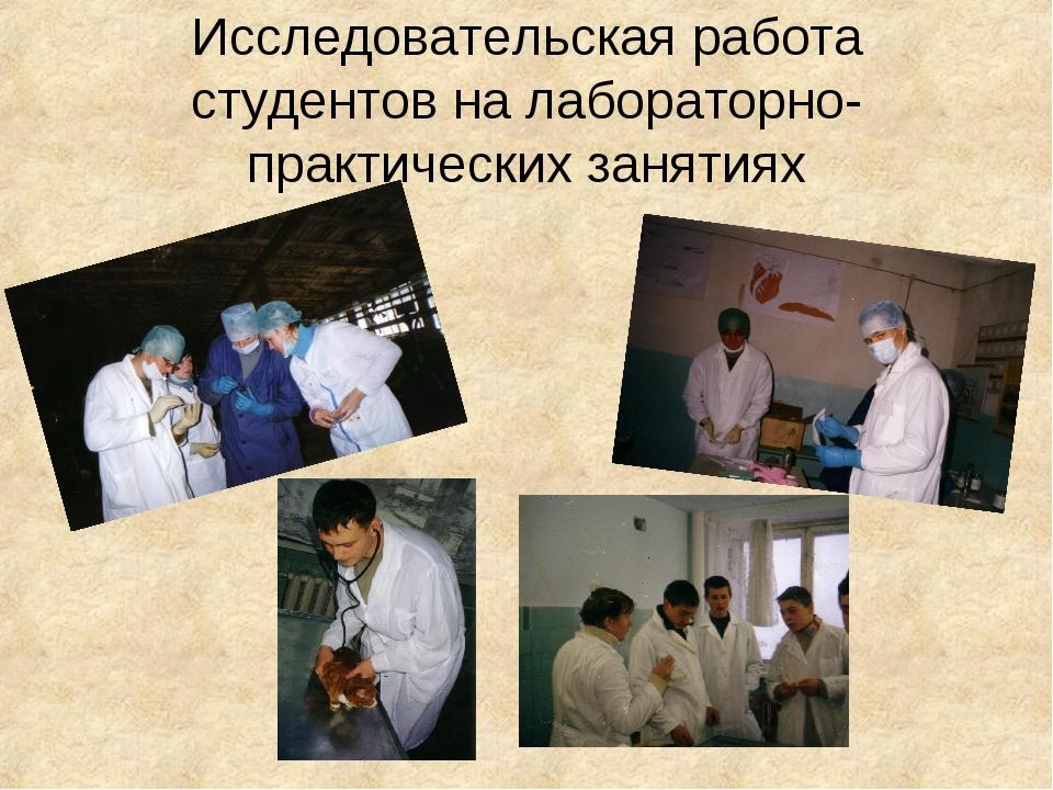 Исследовательская работа студентов на лабораторно-практических занятиях