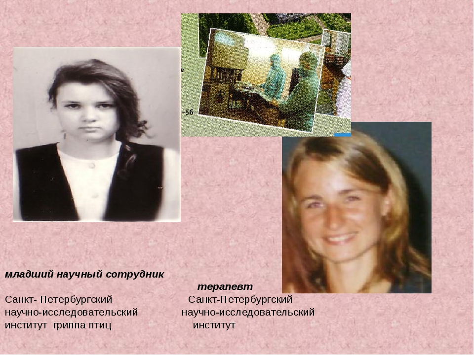 младший научный сотрудник терапевт Санкт- Петербургский Санкт-Петербургский...