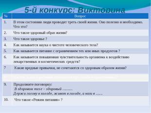 5-й конкурс: Викторина № Вопрос 1. В этом состоянии люди проводят треть своей