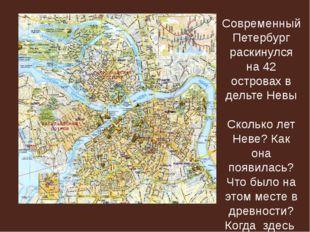 Современный Петербург раскинулся на 42 островах в дельте Невы Сколько лет Нев