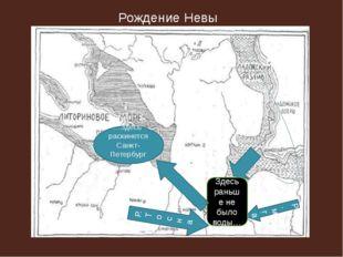 …Здесь раскинется Санкт-Петербург… Р.мга Р.Тосна Здесь раньше не было воды…