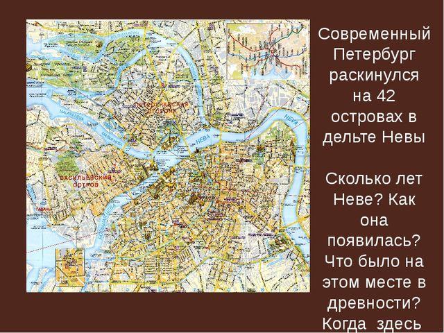 Современный Петербург раскинулся на 42 островах в дельте Невы Сколько лет Нев...