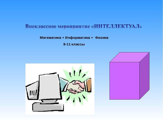 Математика + Информатика + Физика 8-11 классы