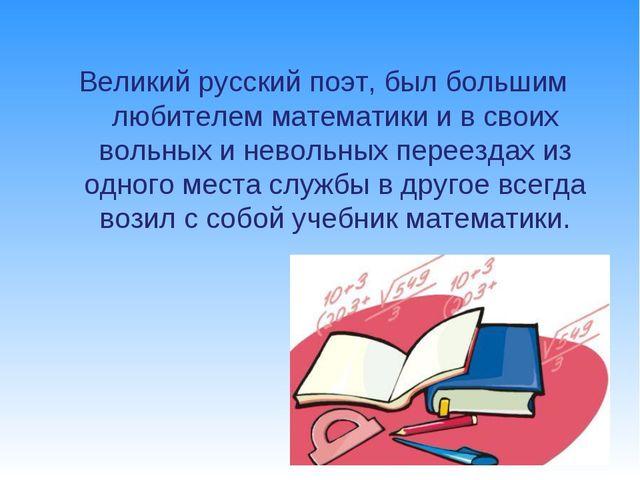 Великий русский поэт, был большим любителем математики и в своих вольных и не...