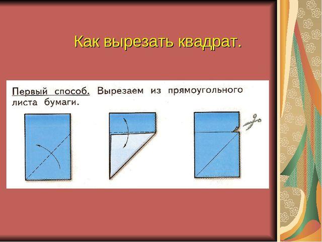 Как вырезать квадрат.