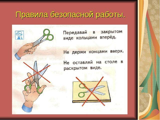 Правила безопасной работы.
