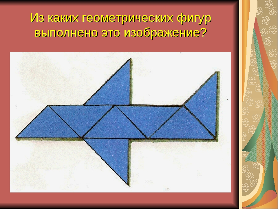 Из каких геометрических фигур выполнено это изображение?