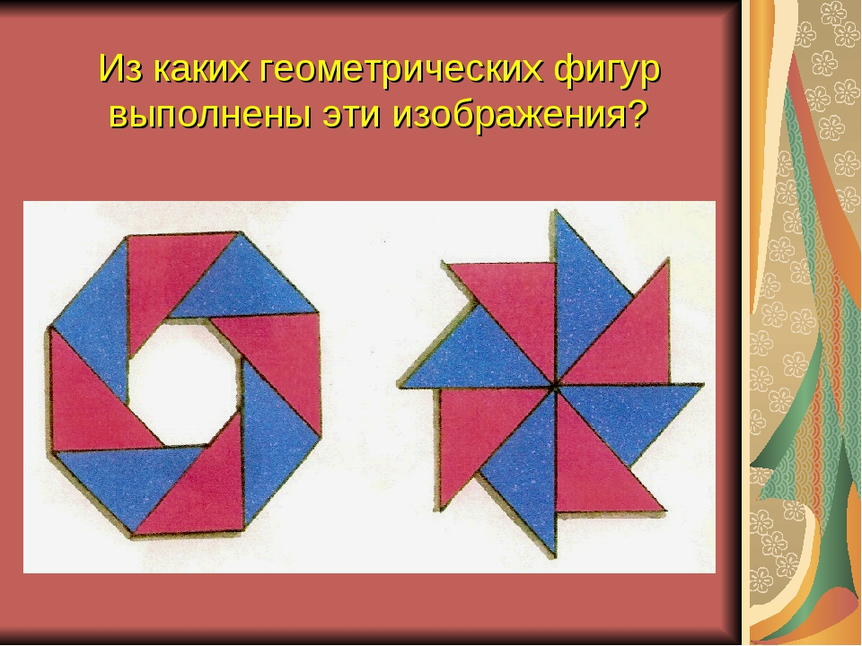 Из каких геометрических фигур выполнены эти изображения?