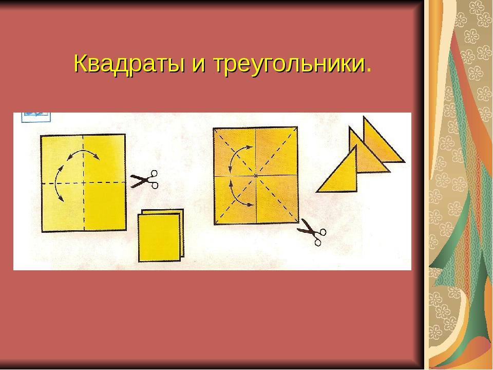 Квадраты и треугольники.
