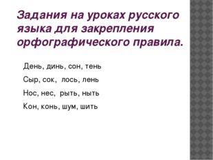 Задания на уроках русского языка для закрепления орфографического правила. Де