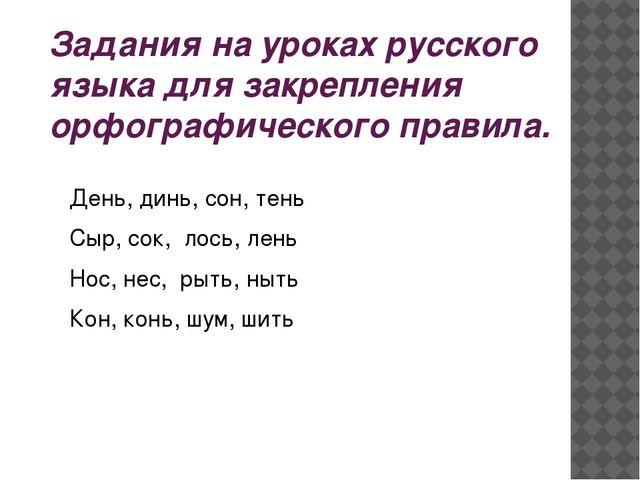 Задания на уроках русского языка для закрепления орфографического правила. Де...