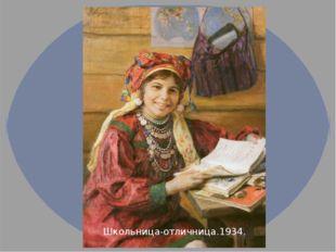 Школьница-отличница.1934.