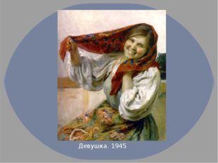 Девушка. 1945