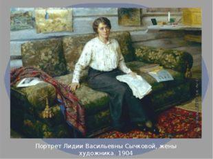 Портрет Лидии Васильевны Сычковой, жены художника. 1904